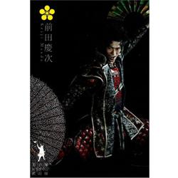 ポストカード「前田慶次」(2018年度版第2弾)