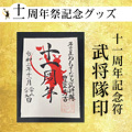11周年祭記念符 武将隊印