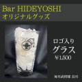 9月毎月武将隊「BarHIDEYOSHI」オリジナルロゴ入りグラス