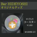 9月毎月武将隊「BarHIDEYOSHI」オリジナルコースター