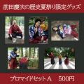 前田慶次の歴史夏祭り限定 ブロマイドセットA