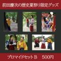 前田慶次の歴史夏祭り限定 ブロマイドセットB