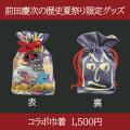 前田慶次の歴史夏祭り限定 コラボ巾着