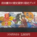 前田慶次の歴史夏祭り限定 コラボタオル