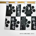 乳付旗風京のれん(短)「前田慶次」