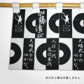 乳付旗風京のれん(短)「加藤清正」