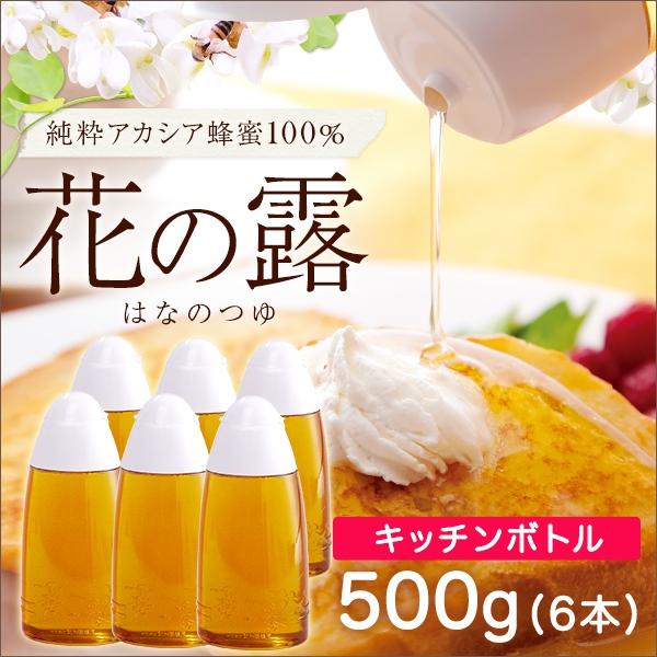 2150_n純粋アカシア蜂蜜花の露500g6本