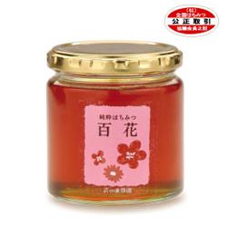 純粋蜂蜜 『百花』 280g