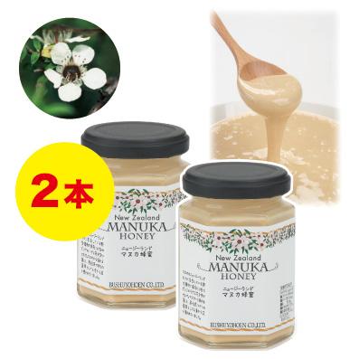 【予約販売】マヌカクリーミー蜂蜜 120g×2本 ※4月中旬出荷予定