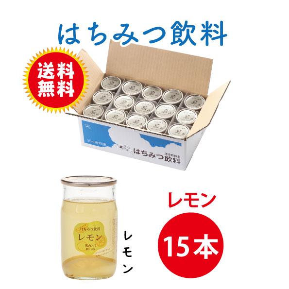 健康はちみつ飲料『れもん』 15本【季節限定】