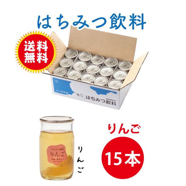 送料無料 ハニードリンク はちみつ飲料『りんご』15本【季節限定】