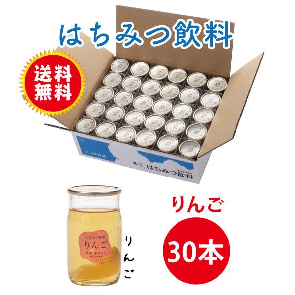 健康はちみつ飲料『りんご』 30本【季節限定】