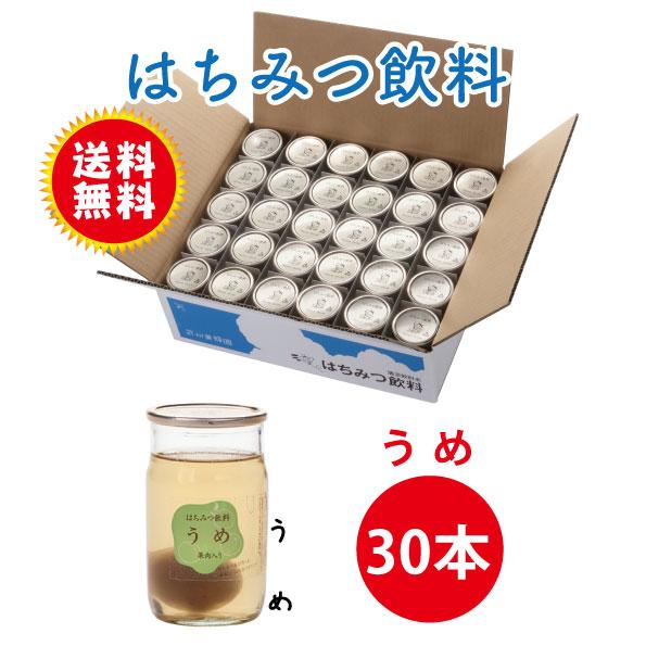 健康はちみつ飲料『うめ』 30本【季節限定】