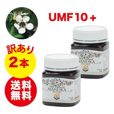 【訳あり商品 ラベル不良等】マヌカ蜂蜜 250g×2本 抗菌活性度UMF10+