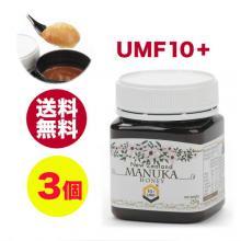 マヌカ蜂蜜 抗菌活性度UMF10+ 3本