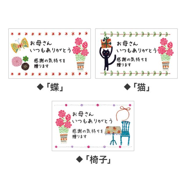 母の日ギフト メッセージカード
