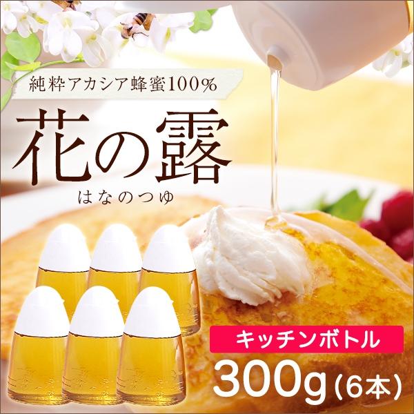 2120_n純粋アカシア蜂蜜花の露300g6本