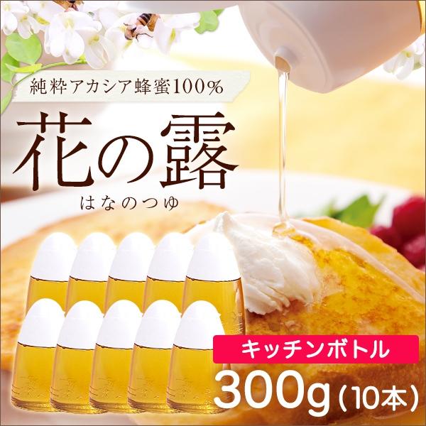 2130_n純粋アカシア蜂蜜花の露300g10本