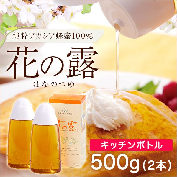 s_2140-2純粋蜂蜜アカシア花の露500g2本