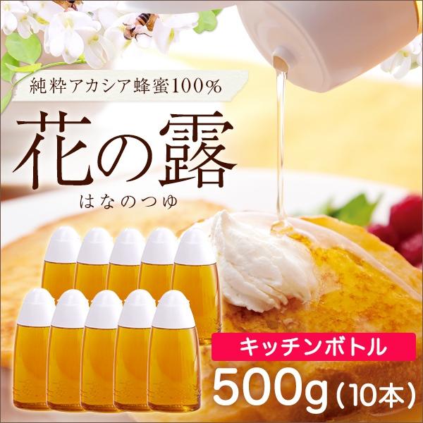 2160_n純粋アカシア蜂蜜花の露500g10本