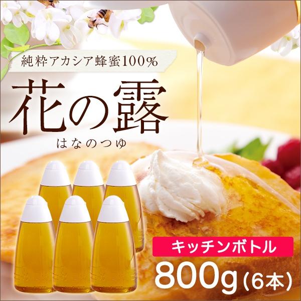 5618純粋アカシア蜂蜜花の露800g×6本