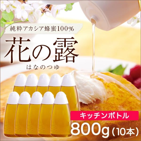 【アカシア蜂蜜】花の露キッチンボトル 800g×10本※10本で9本分のお得なお値段