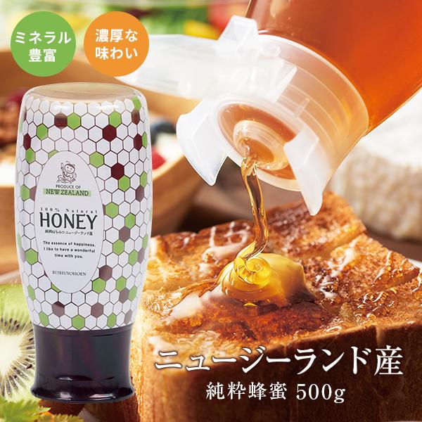 ニュージーランド産純粋蜂蜜 500g 【濃い琥珀はちみつ】