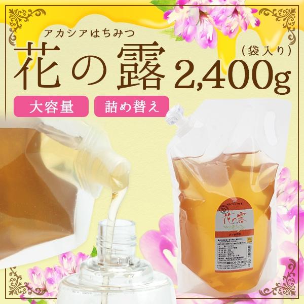 純粋アカシア蜂蜜 花の露(袋入り) 詰め替え用 2400g
