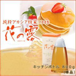 【アカシア蜂蜜】花の露キッチンボトル 800g(単品)