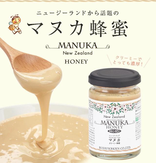 マヌカクリーミー蜂蜜