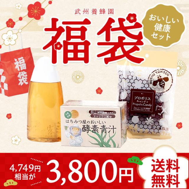 2020福袋 おいしい健康セット[花の露500g + 酵素青汁 30包 + プロポリスキャンディ 80g]