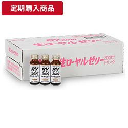 BY2000(生ローヤルゼリードリンク)50ml×50本 定期購入商品