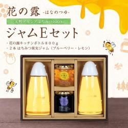 ※送料無料 花の露&ジャムEセット (アカシア蜂蜜/ レモン/ブルーベリー)