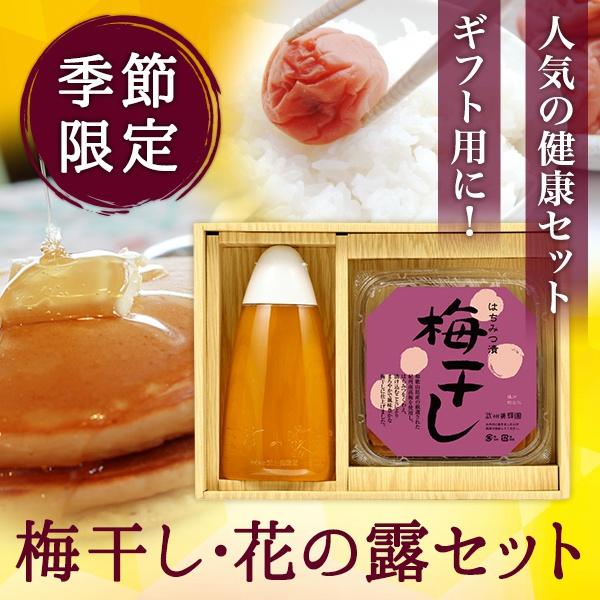 【セット販売】 【季節限定】 梅干し・花の露セット