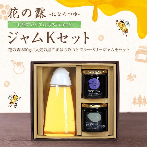 【セット販売】 花の露&ジャムKセット (蜂蜜/黒ごま/ブルーベリー)