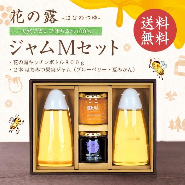 【セット販売】 花の露&ジャムMセット (蜂蜜/夏みかん/ブルーベリー)