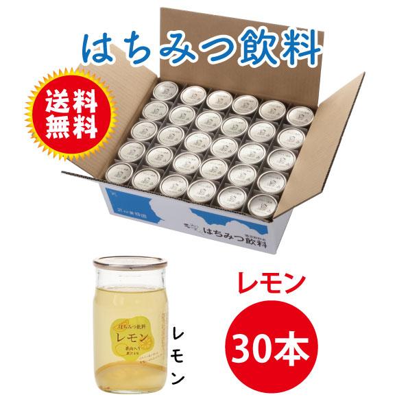 健康はちみつ飲料『れもん』 30本【季節限定】