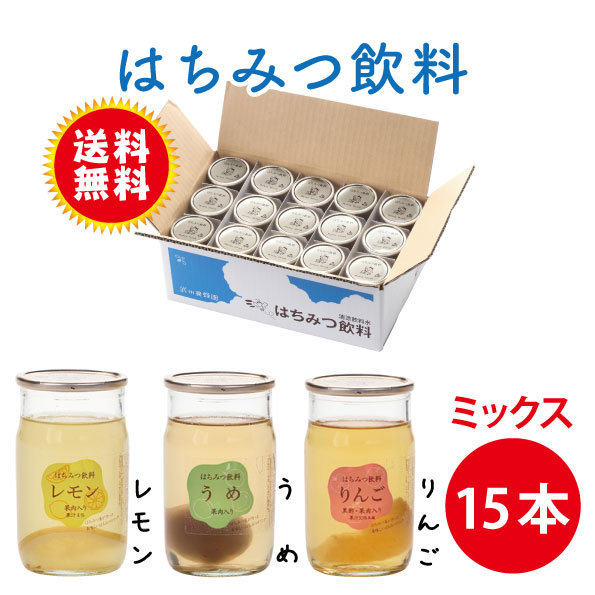 健康はちみつ飲料『詰合せ』 15本【季節限定】