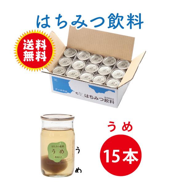 健康はちみつ飲料『うめ』 15本【季節限定】