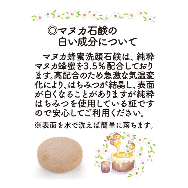 純粋蜂蜜マヌカ石鹸