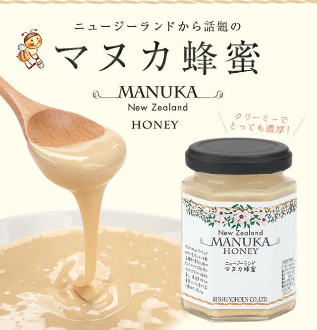 マヌカクリーミー蜂蜜 120g