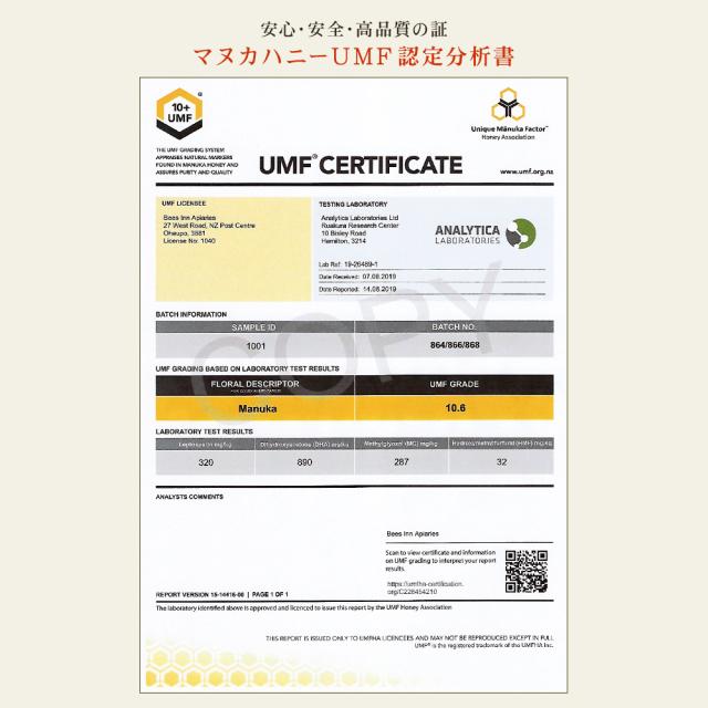 UMF証明書