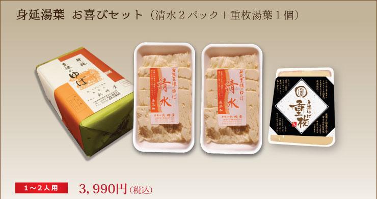 武州屋の身延湯葉セット 保冷用バッグ・保冷剤・クール代金込・送料無料 (清水2個+重枚湯葉1個)