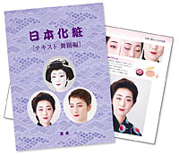 日本化粧(舞踊編)