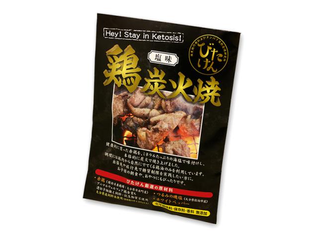 びたけんギフト 無添加鶏炭火焼(塩味) 10パックセット(1パック100g)
