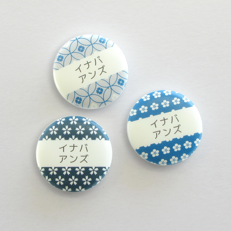 なまえのぼたん pattern3(3395) 和花 セット (04) 15個入り
