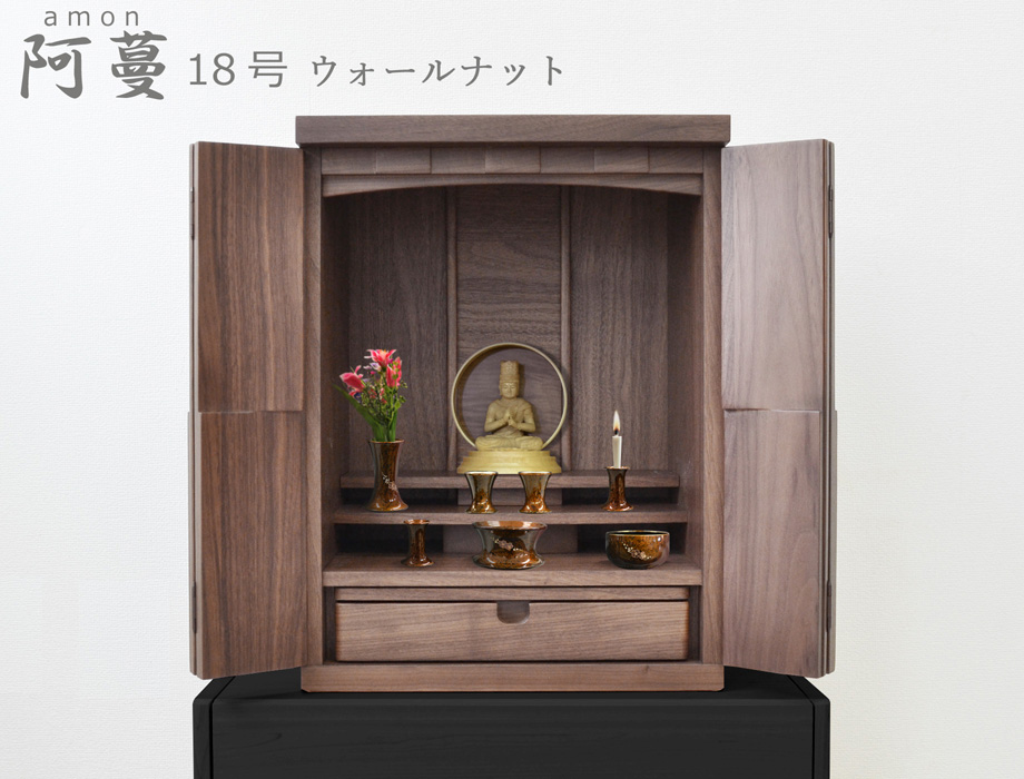 モダン上置仏壇 [アモン] 18号 ウォールナット材 幅40×奥行29×高さ54cm