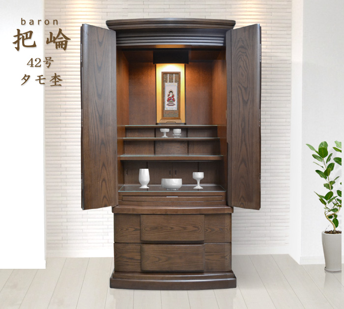 モダン仏壇 [ばろん] 20-42号 タモ材 = タモ無垢材の重厚感あふれるモダン仏壇・正座して拝める程よい高さ