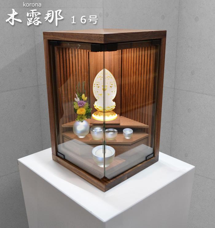 モダン上置コーナー仏壇 [ころな] 16号 ウォールナット無垢材 = お部屋の角に安置できる高級木材ウォールナット無垢の上置き仏壇