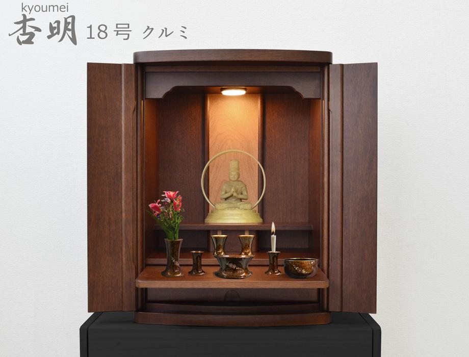 モダン上置仏壇 [きゅういん] 18号 くるみ材 ダーク = シンプルでコンパクトなモダン上置き仏壇